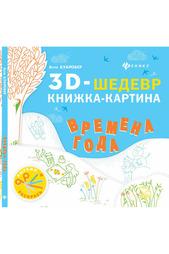 """Книжка-картина """"Времена года"""" ФЕНИКС"""