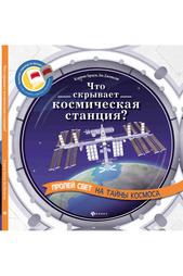 Что скрывает космическая станция? ФЕНИКС