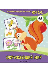 "Книга ""Окружающий мир"" ФЕНИКС"