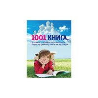 1001 книга, которую нужно прочитать вашему ребенку, пока он не вырос Эксмо