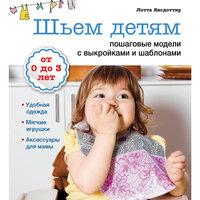 Шьем детям: пошаговые модели с выкройками и шаблонами Эксмо