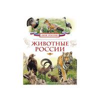 Животные России, Моя Россия Росмэн