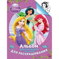 Альбом для рисования и раскрашивания, Принцессы Дисней Росмэн