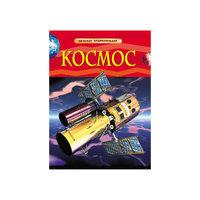 """Детская энциклопедия """"Космос"""" Росмэн"""