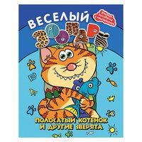 """Веселый зоопарк """"Полосатый котенок и другие зверята"""" Fenix"""