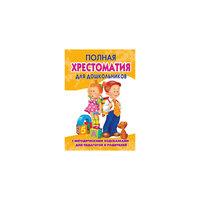 Книга 2. Полная хрестоматия для дошкольников с методическими подсказками Малыш
