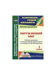 Книги Издательство Учитель