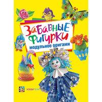 """Модульное оригами """"Забавные фигурки"""" АСТ ПРЕСС"""