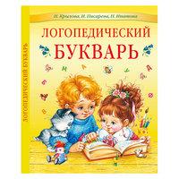 Логопедический букварь, АСТ-Пресс