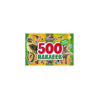 """Альбом """"500 наклеек. Парк Юрского периода"""", Умка"""