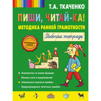 """Рабочая тетрадь """"Пиши, читай-ка!"""", Т.А. Ткаченко Эксмо"""