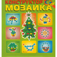 """Развивающая игра """"Конструктор - мозаика"""" Корвет"""