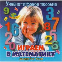 """Учебно-игровое пособие """"Играем в математику"""" Корвет"""