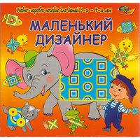 """Учебно-игровое пособие """"Маленький дизайнер"""" Корвет"""