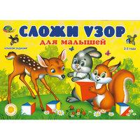 """Развивающая игра для малышей """"Сложи узор"""" Корвет"""