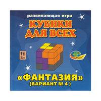 Развивающая игра «Фантазия. Кубики для всех» Корвет