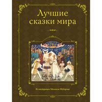Лучшие сказки мира, иллюстрации М. Федорова Эксмо