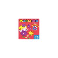 """Книжка с наклейками для самых маленьких """" Я играю"""" Мозаика Синтез"""