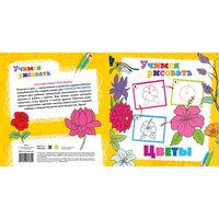 """Книга """"Цветы"""" Учимся рисовать Новый Диск"""