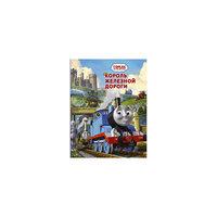 Король железной дороги, Томас и его друзья Малыш