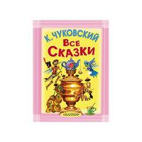 Все сказки, К. И. Чуковский Малыш