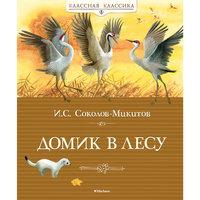 Домик в лесу, И.С. Соколов-Микитов Махаон