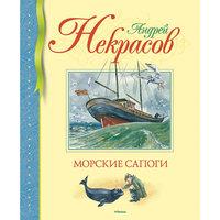 Морские сапоги, А.С. Некрасов Махаон