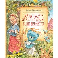 Маруся ещё вернётся, И. Токмакова Махаон