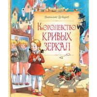 Королевство кривых зеркал, В. Губарев Махаон