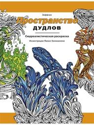 Раскраски Издательство Манн, Иванов и Фербер