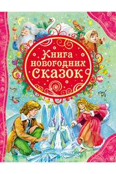 Книга новогодних сказок Росмэн