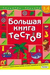 Большая книга тестов. 3-4 года Росмэн