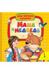Маша и медведь Росмэн