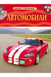 Автомобили Росмэн