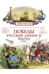 Победы русской армии и флота Росмэн