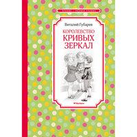 Королевство кривых зеркал, В.Г. Губарев Махаон