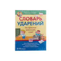 Комплект «Словари 1-4 класс» АСТ ПРЕСС