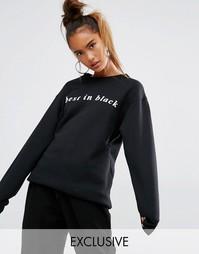 Свитшот бойфренда с принтом Best In Black Adolescent Clothing - Черный