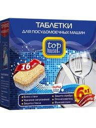 Средства для посудомоечных машин TOP HOUSE