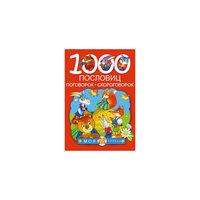 1000 пословиц, поговорок, скороговорок Малыш