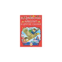 Айболит и другие сказки Малыш
