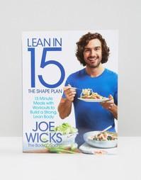 Книга Lean In 15 The Shape Plan - Мульти Books