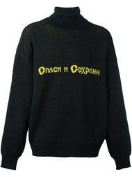свитер с высокой горловиной и логотипом Gosha Rubchinskiy