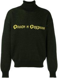 """свитер с принтом """"Спаси и Сохрани"""" Gosha Rubchinskiy"""
