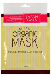 Маска для лица органическая JAPAN GALS