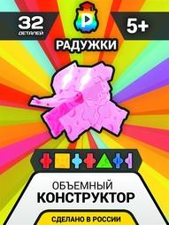 Конструкторы Радужки