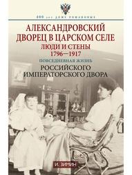 Книги Центрполиграф