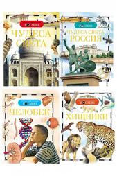 Комплект детских энциклопедий Росмэн