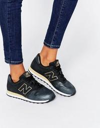 Черные кроссовки с золотистой отделкой New Balance 373