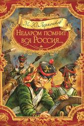 Недаром помнит вся Россия Росмэн